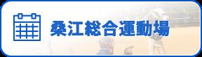 桑江総合運動場 空き状況 ※毎月26日以降は翌月のスケジュールもご確認いただけます