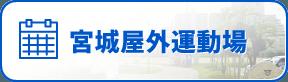 宮城屋外運動場 空き状況 ※毎月26日以降は翌月のスケジュールもご確認いただけます