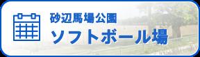 砂辺馬場公園 ソフトボール場 空き状況 ※毎月26日以降は翌月のスケジュールもご確認いただけます
