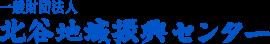 一般財団法人 北谷地域振興センター